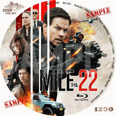 マイル 22 映画
