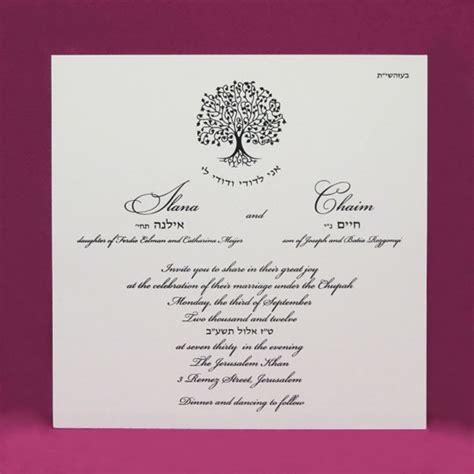 Invitations Silk Tree Square Card