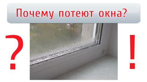 Почему зимой потеют пластиковые окна изнутри в квартире