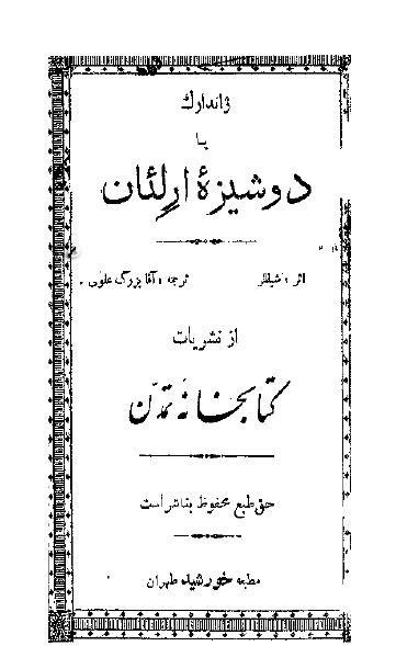 رمان ژاندارک برچسب