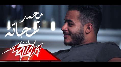 Mohamed Shehata إنت عارف