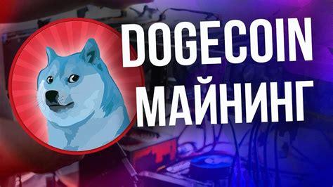 mayning dogecoin obzor luchshie puly  krany programmy