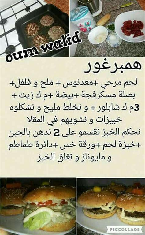 cuisine 4 arabe les 316 meilleures images du tableau oum walid sur