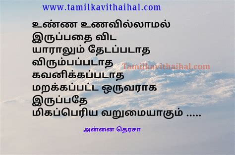 beautiful quotes  mother therasa  tamil  advise