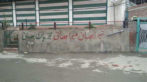 Grafiti Irfan :  Deployment Of The Borderguard