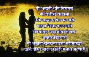 hindi romantic love quotes  marathi quotesgram
