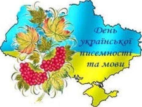 День української писемності та мови події 9 листопада
