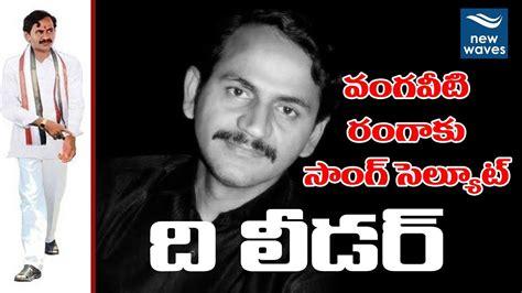 A Special Song On Vangaveeti Mohana Ranga Rao
