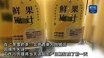 新華社記者臥底網紅飲料店 揪嚴重衛生問題 奈雪的茶股價暴跌 - 兩岸 - 旺報