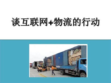 广州到长沙物流公司专线_word文档在线阅读与下载_无忧文档