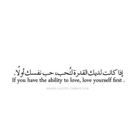 arabic quotes ideas  pinterest arabic tattoo