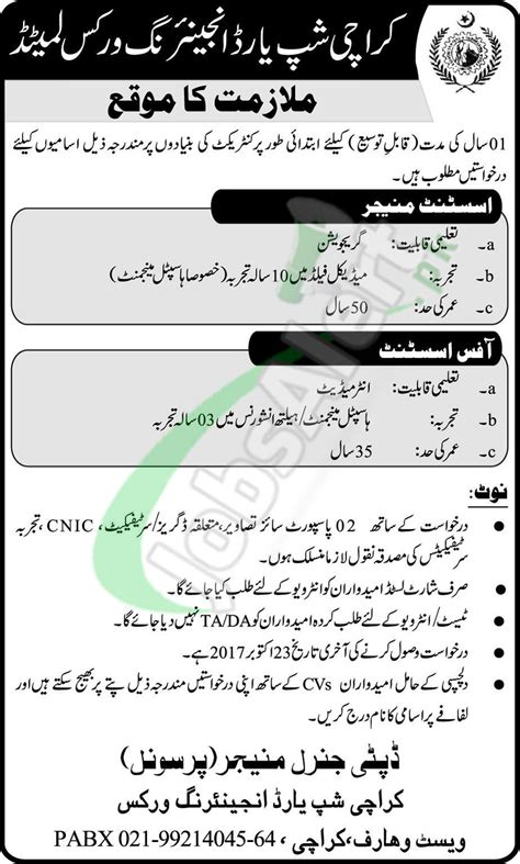 Shipyard Jobs by Karachi Shipyard Jobs October 2017 Assistant Manager And