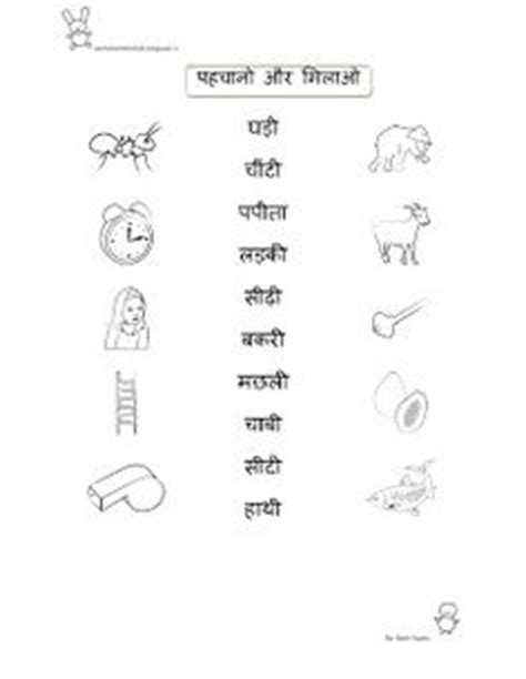 free fun worksheets for kids free fun printable hindi worksheet for class i class 1
