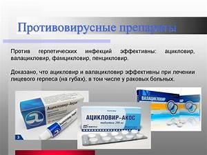Противовирусные препараты для лечения бородавок у детей