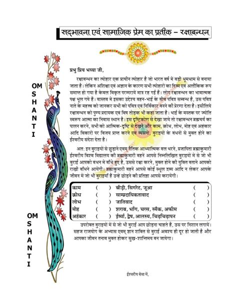 rakhi special  august