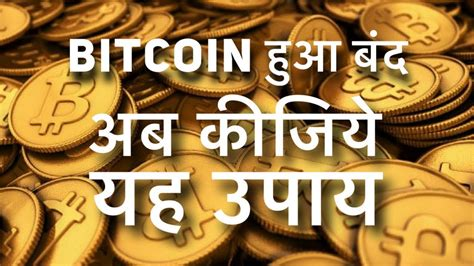 The current bitcoin price in india is showing at ₹29,40,000. Bitcoin news- Bitcoin india - Bitcoin price - cryptocurrency ban in india - YouTube