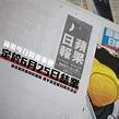加山傳播 DB Channel - 【《蘋果》董事開會定6/25死線 保安局唔解凍或即關閉】...   Facebook