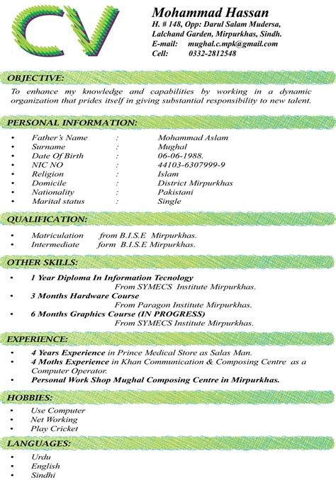 Cv Format For by Cv Format 2019 For In Pakistan
