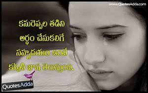 Sad Tears Feeling Quotations in Telugu Language 1570 ...