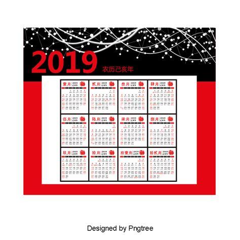 calendar calendar lunar calendar png transparent clipart