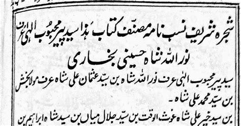 Shijra-e-nasab (شجرہ نسب