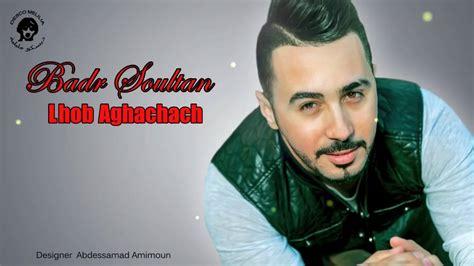 Badr Soultan Alhob Aghachach Official Video أغاني ريفية