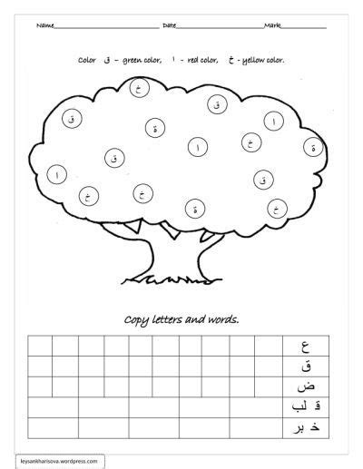 islamic worksheets arabic dua islamic kids activities