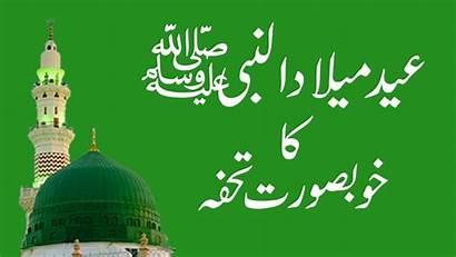Nabi Milad Un Eid Naat Urdu Sharif