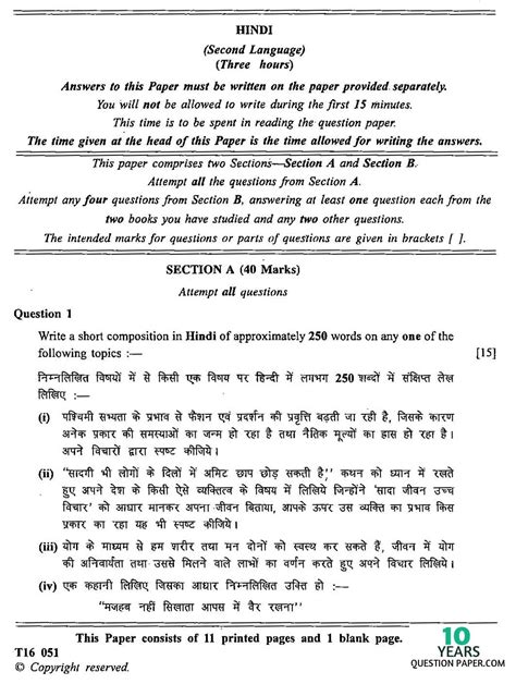 icse  hindi question paper  class