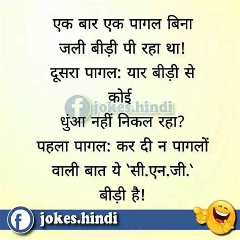 hindi funny joke  whatsapp jokesmasterscom