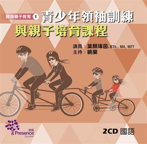 youth leadership training  building parent child