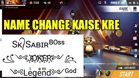 Turn your nickname into something unique and that other players hallucinate. FREE FIRE NAME CHANGE, HOW TO CHANGE NAME IN FREE FIRE,SK ...