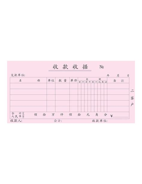 chinese receipt fapiao templates