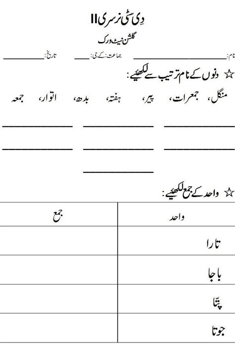 pin  toddlerlearningideas  urdu activitieswsheets