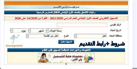 تعليم القراءة والكتابة للصف الأوّل الابتدائي. رابط و شروط تقديم الصف الأول الإبتدائى 2020 المدراس الحكومية جميع محفظات مصر