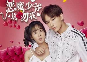 Master Devil Do Not Kiss Me Episode 3 Engsub - 恶魔少爷别吻我 Ep ...