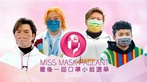 ViuTV - 《最後一屆口罩小姐選舉》3月22日起首播 星期一至五晚9點半! | Facebook