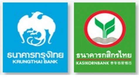 กสิกรไทย-กรุงไทย กำไรไตรมาส 2/61 โตสนั่น