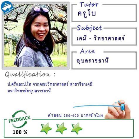 เรียนพิเศษวิชาเคมี วิทยาศาสตร์ ภาษาไทยกับครูโบ ( ID:11755 ...