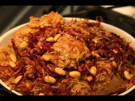 chicken kabsa recipe    kabsa youtube