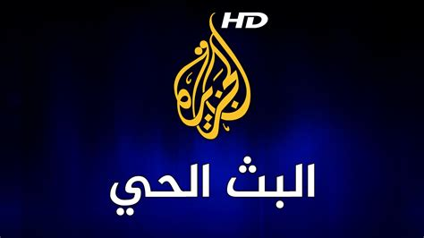 Al Jazeera Arabic Live Stream Hd البث الحي لقناة الجزيرة. Philosophy Degrees Online Uncle Bobs Woodshed. How Does Computer Memory Work. Cisco Bandwidth Monitoring Computer Spy Ware. Best In Home Internet Service. How To Get A Mortgage Pre Approval Letter. Cheapest General Liability Insurance. Eastern Industries Inc English Virgin Islands. Ashford University Accreditation
