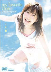 favorite blue my favorite blue 中古 小野真弓 出演 dvdの通販ならネットオフ