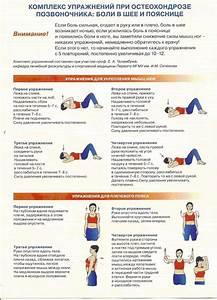 Лечение остеохондроза санатории московская область
