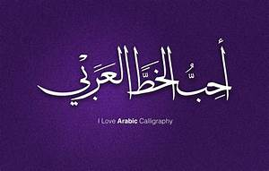 Arabic Calligraphy Wallpapers - Android Apps on Google Play