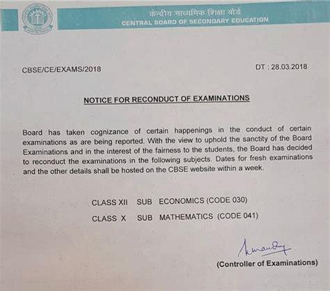 cbse paper leak board announces  examination  class
