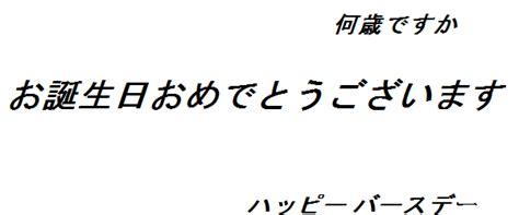 choisir couleur cuisine joyeux anniversaire en japonais comment le souhaiter un