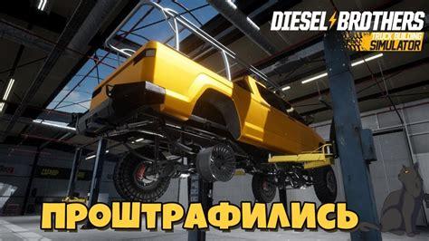 Проштрафились Diesel Brothers: Truck Building Simulator #3 ...