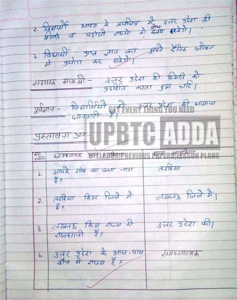 sstjpg  lesson plan  hindi lesson