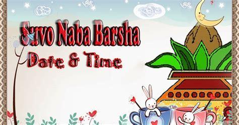 bengali year pohela boishakhsuvo naba barsha date time