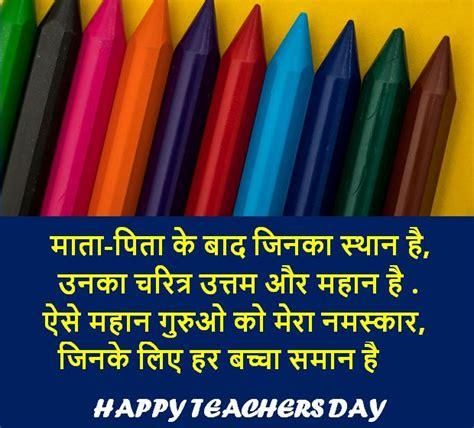teachers day shayari collection